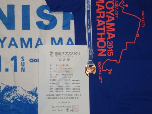 富山マラソン2015完走_c0194417_193807.jpg