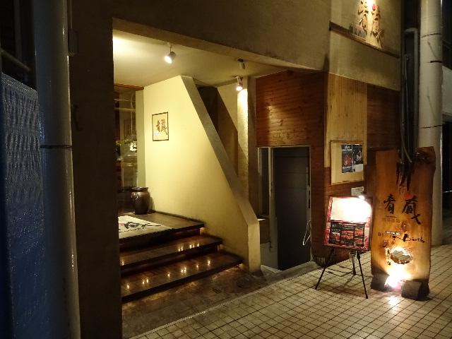 肴蔵 (広島県 福山市)_d0030026_1851993.jpg