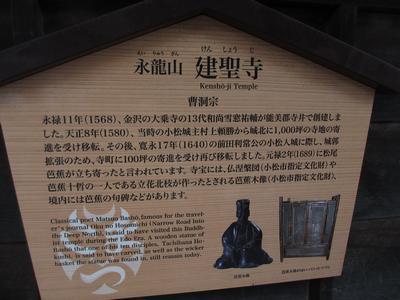「芭蕉の館」研修旅④建聖寺へ_f0289632_2020444.jpg