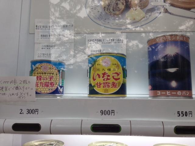 今日、吉祥寺で…。~面白いもの見つけた。(^^)~_b0298740_00131992.jpg