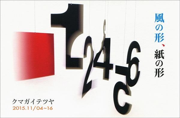 e0268545_19431161.jpg