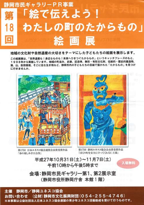ユネスコ絵画展_e0240147_1649549.jpg
