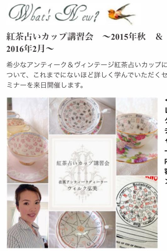 紅茶占いカップ講習会(ウィルク弘美さん)福岡_c0366777_17333678.png