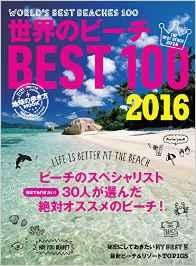 地球の歩き方ムック 「世界のビーチBEST100 2016」発売!_b0053082_2041496.png