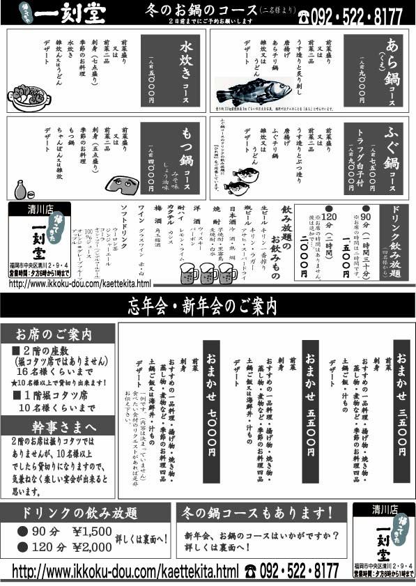 2015清川店のお鍋のコース_f0232994_23172620.jpg
