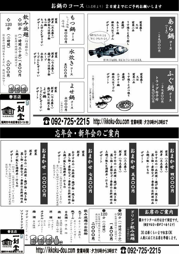 2015春吉店のお鍋のコース、忘年会にいかがですか?_f0232994_23242698.jpg