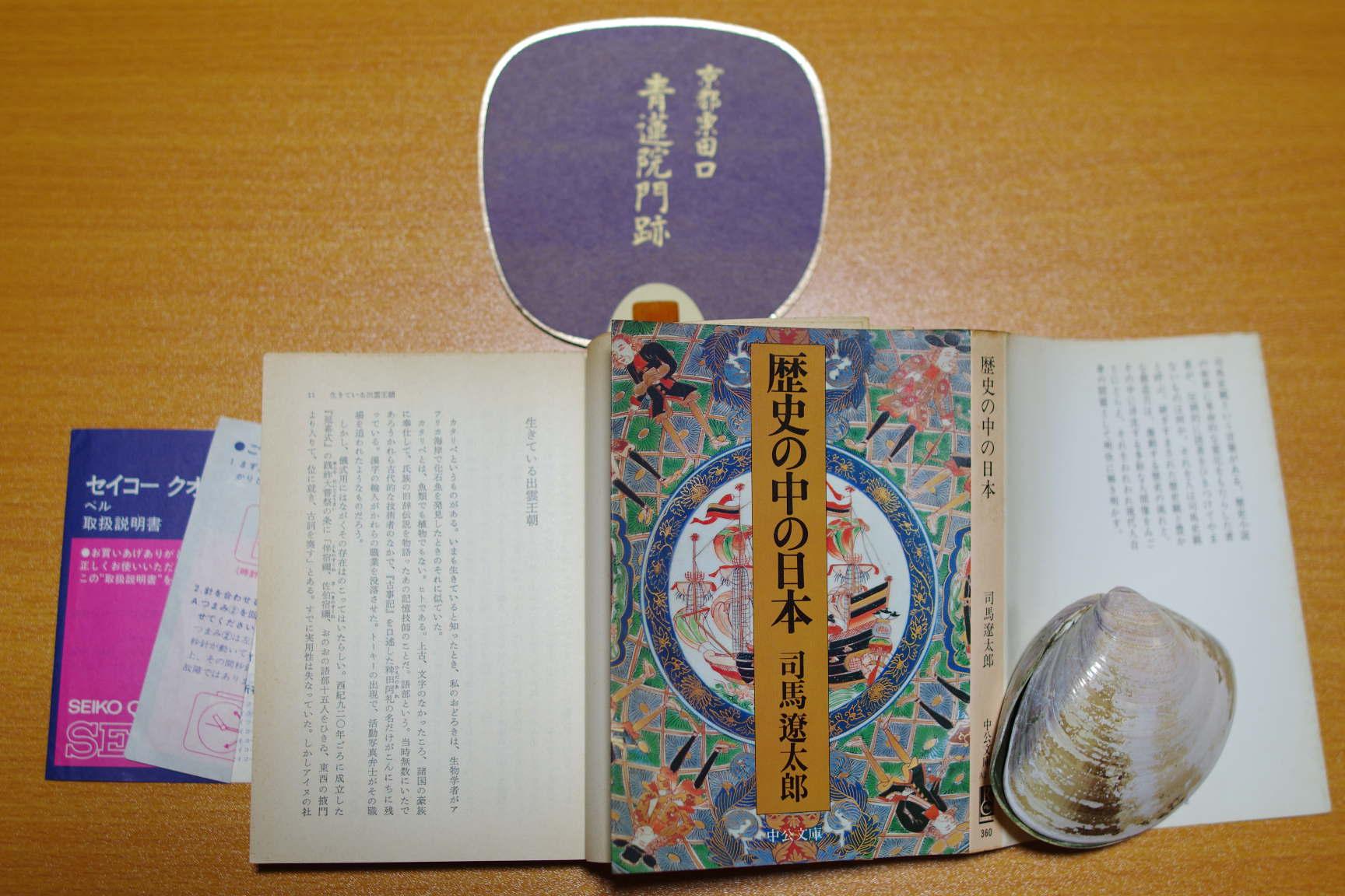 「歴史の中の日本」 司馬遼太郎 を読む_c0192503_0445993.jpg