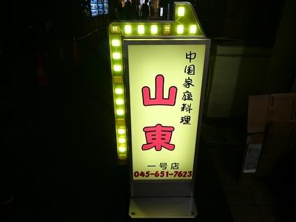 10/27 中国家庭料理 山東@横浜中華街_b0042308_13423646.jpg
