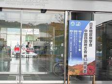 日本糖尿病学会中国四国地方会第53回総会_e0317808_882928.jpg