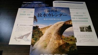 通潤橋_b0228113_11185148.jpg