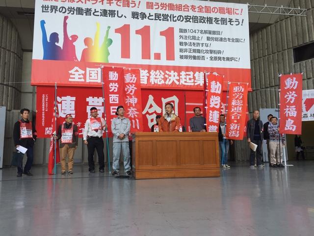 11・1全国労働者総決起集会に参加しました_d0155415_12382174.jpg