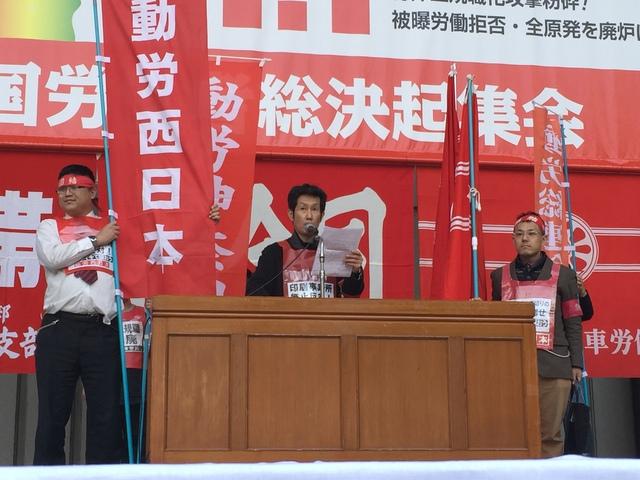 11・1全国労働者総決起集会に参加しました_d0155415_12382646.jpg