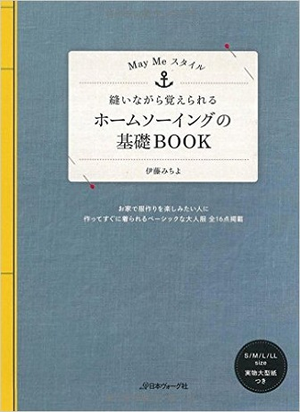 著書第4弾 縫いながら覚えられるホームソーイングの基礎BOOK_a0138333_11195019.jpg