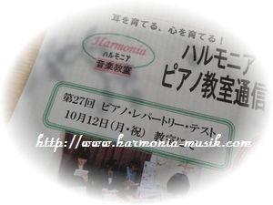 ピアノ教室☆通信発行☆変わるのは_d0165645_1203311.jpg