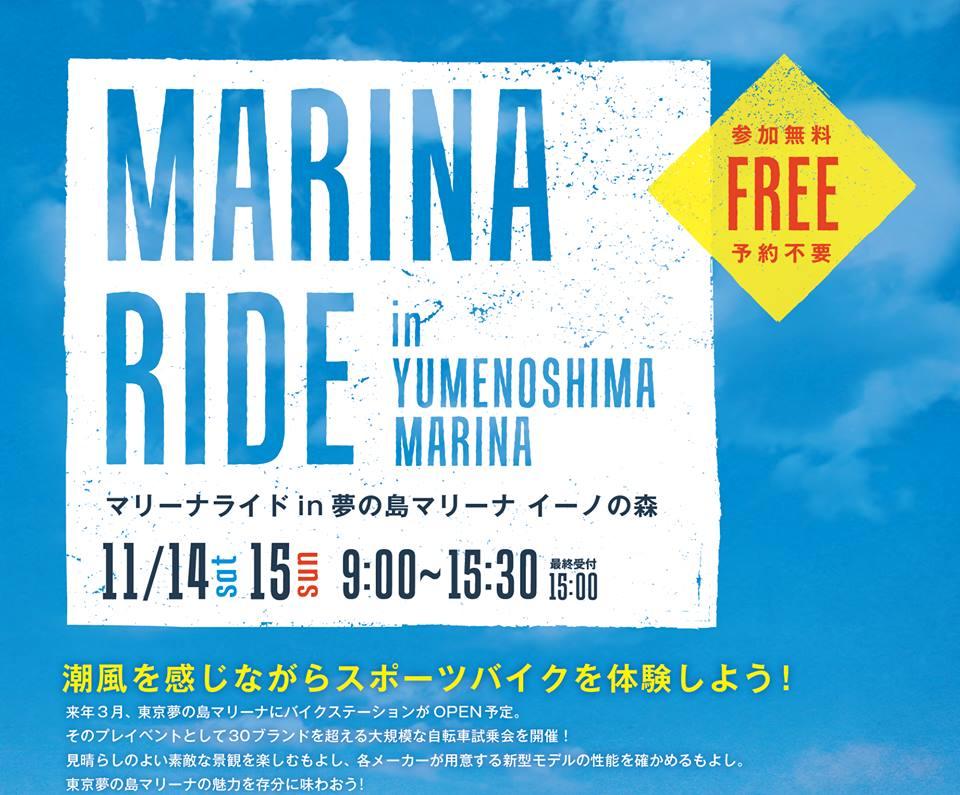 11月15日(日) 夢の島マリーナ試乗会までロード朝練予定です。7時出発_f0073557_993295.jpg