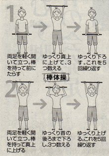 棒体操_e0317561_1724072.jpg