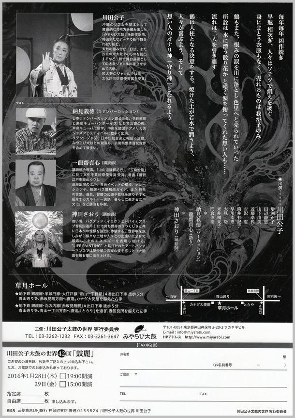 川田公子太鼓の世界42回「鼓麗」よしや思鶴(うみちる)ー水の情動ー_a0086270_11532849.jpg