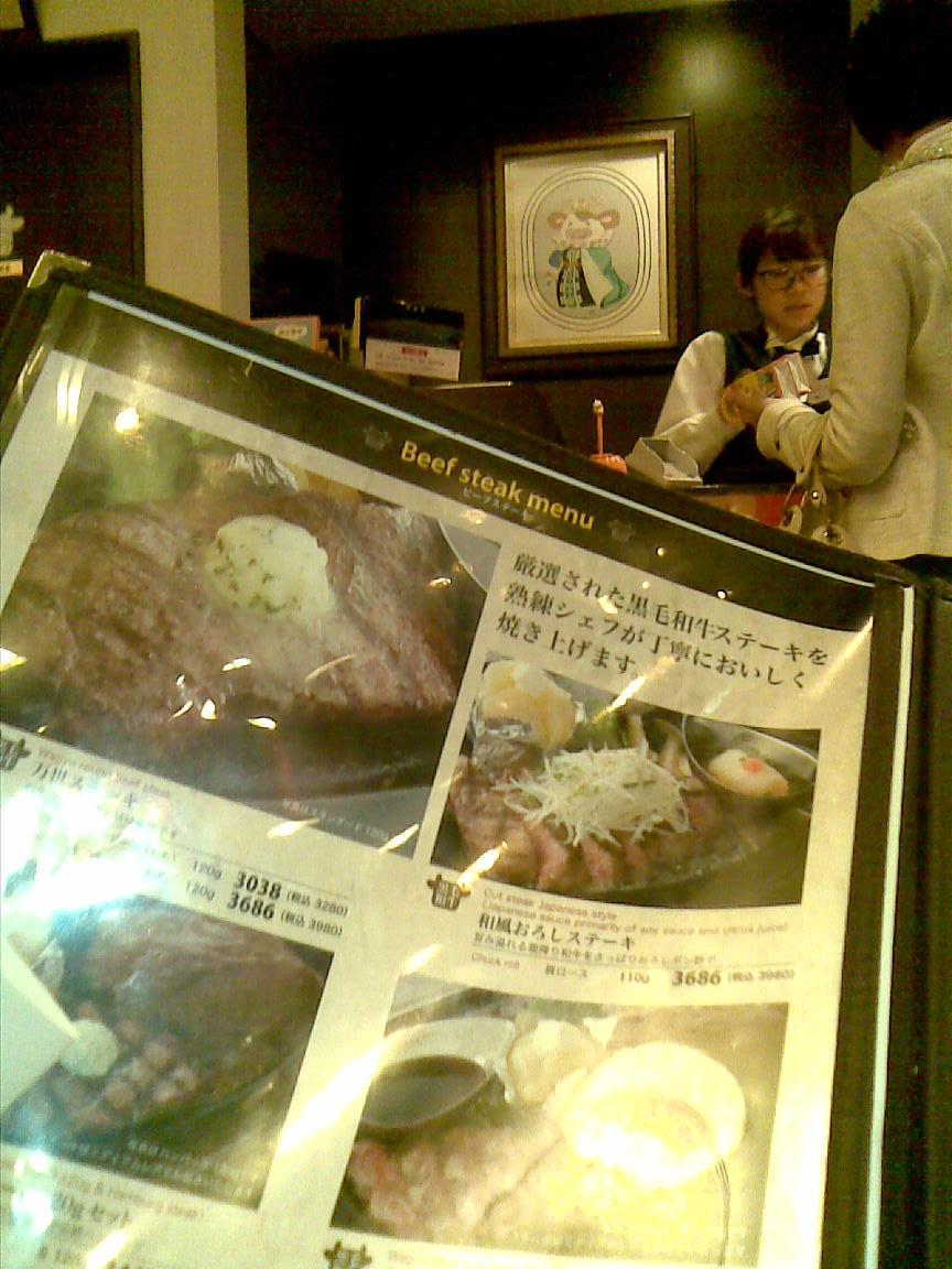 伯母のPC買い替え手続きのご褒美に、万世でステーキ!!_d0061678_1533613.jpg