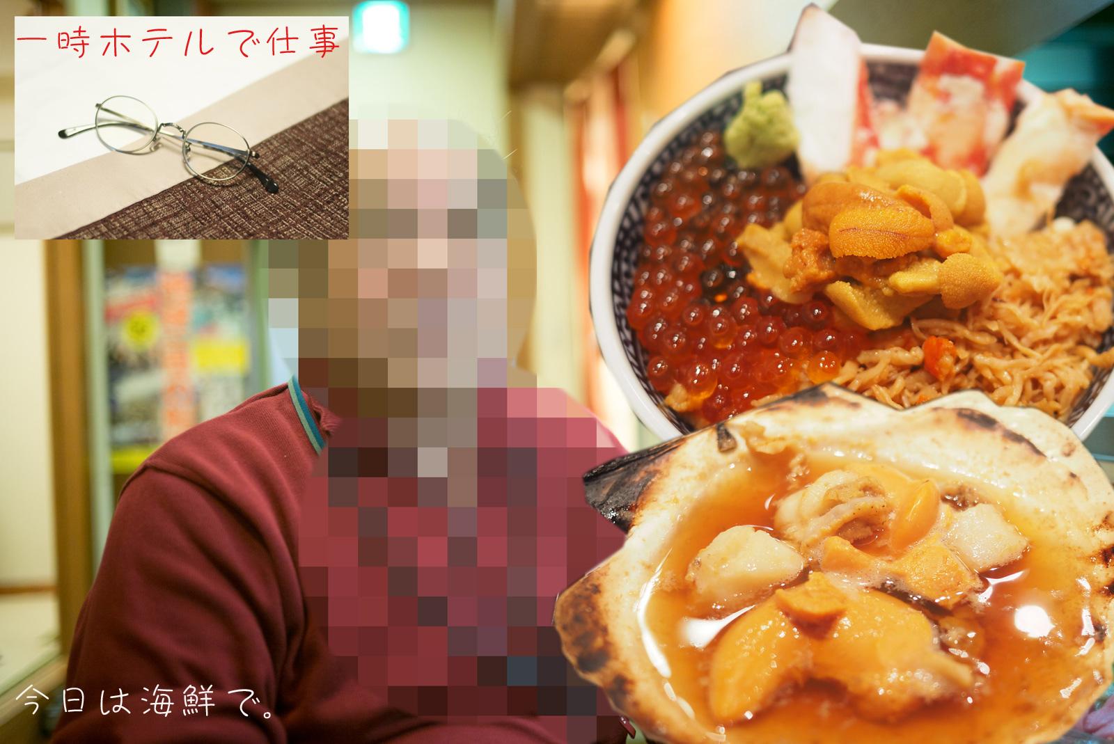 札幌_a0271402_9531236.jpg
