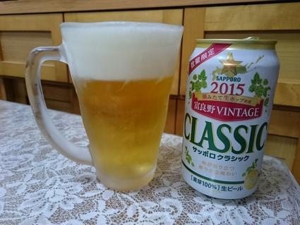今夜のビールVol.253 サッポロクラシック2015富良野VINTAGE 350ml_b0042308_1233547.jpg