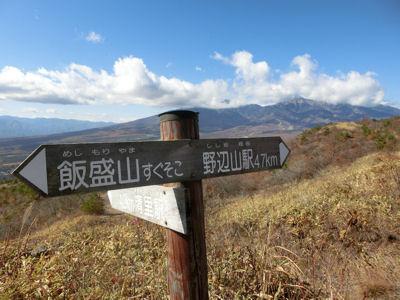 飯盛山はすぐそこ!_f0019247_22363121.jpg