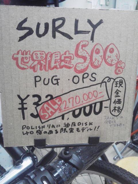 Surly  PUG  OPS 世界限定500台 限定車ですが型落ちなのでSALE中。 _f0073557_891610.jpg