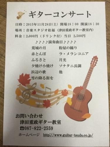 ギターコンサート♪_a0136859_22174430.jpg