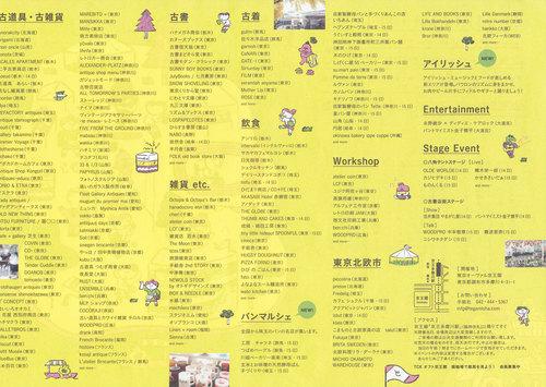 第8回 東京蚤の市に出店のお知らせ_e0194145_7195684.jpg