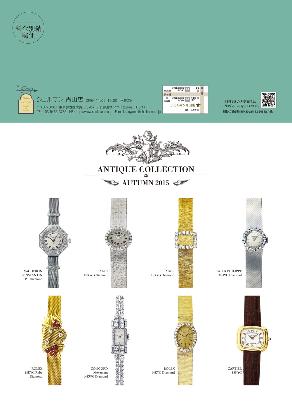 シェルマン青山店にて『ANTIQUE COLLECTION AUTUMN 2015』開催中_f0039351_16281915.jpg