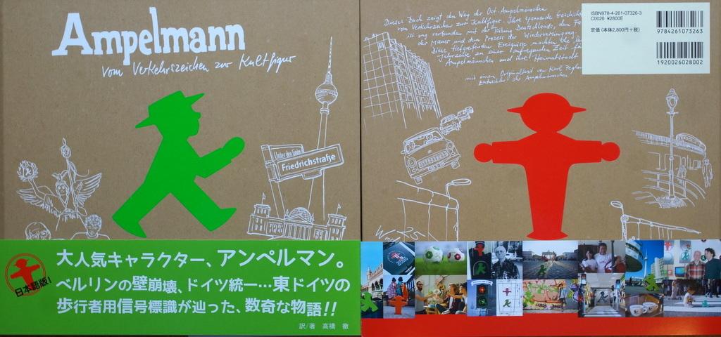 AMPELMANNブック日本版刊行イベントin東京は今夜です!_c0180686_07541651.jpg
