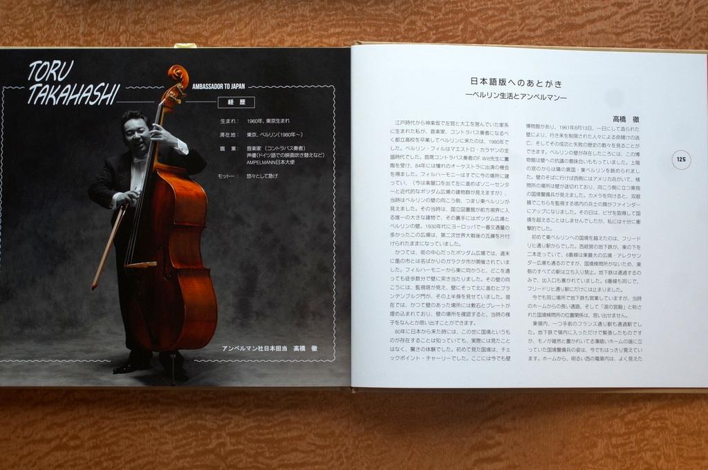 AMPELMANNブック日本版刊行イベントin東京は今夜です!_c0180686_07542162.jpg