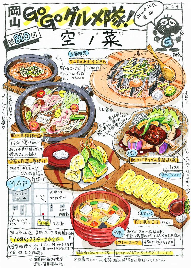 空ノ菜(そらのな)_d0118987_15451918.jpg