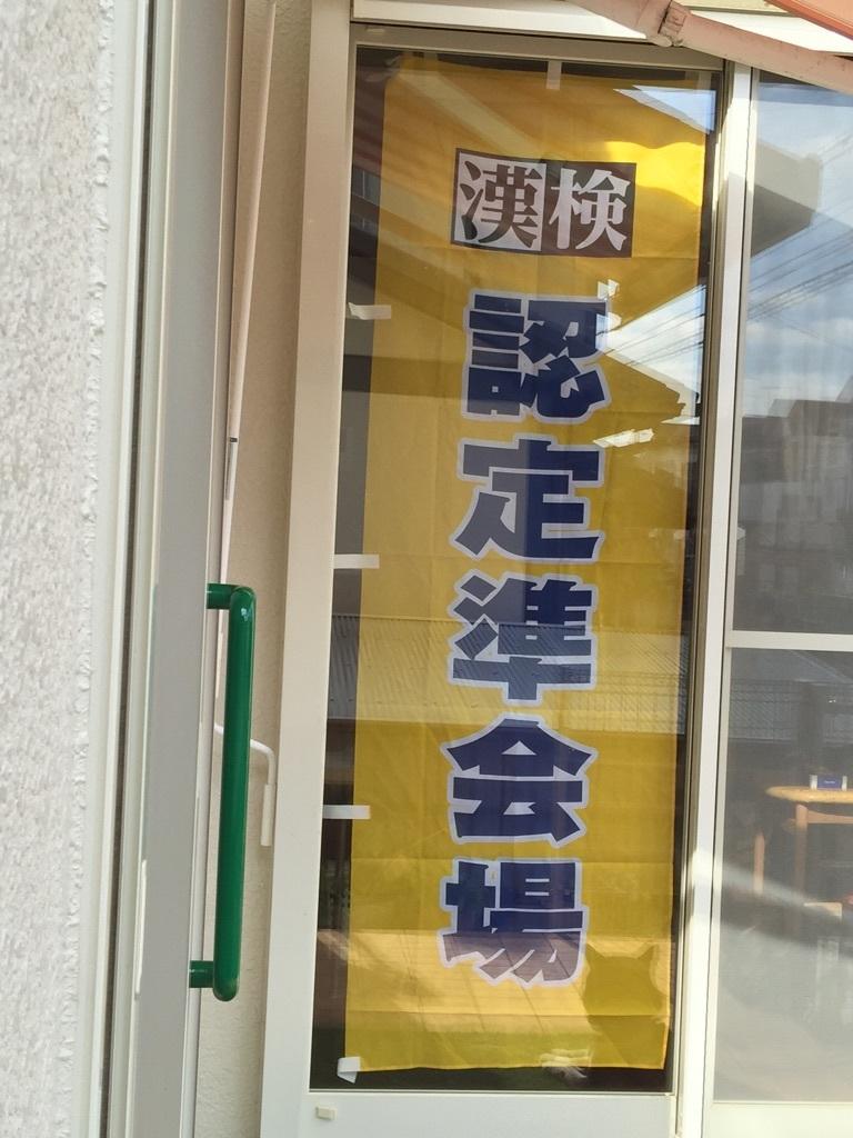 漢字検定 2月7日実施 今年いっぱい受付します!_b0177103_11534707.jpg