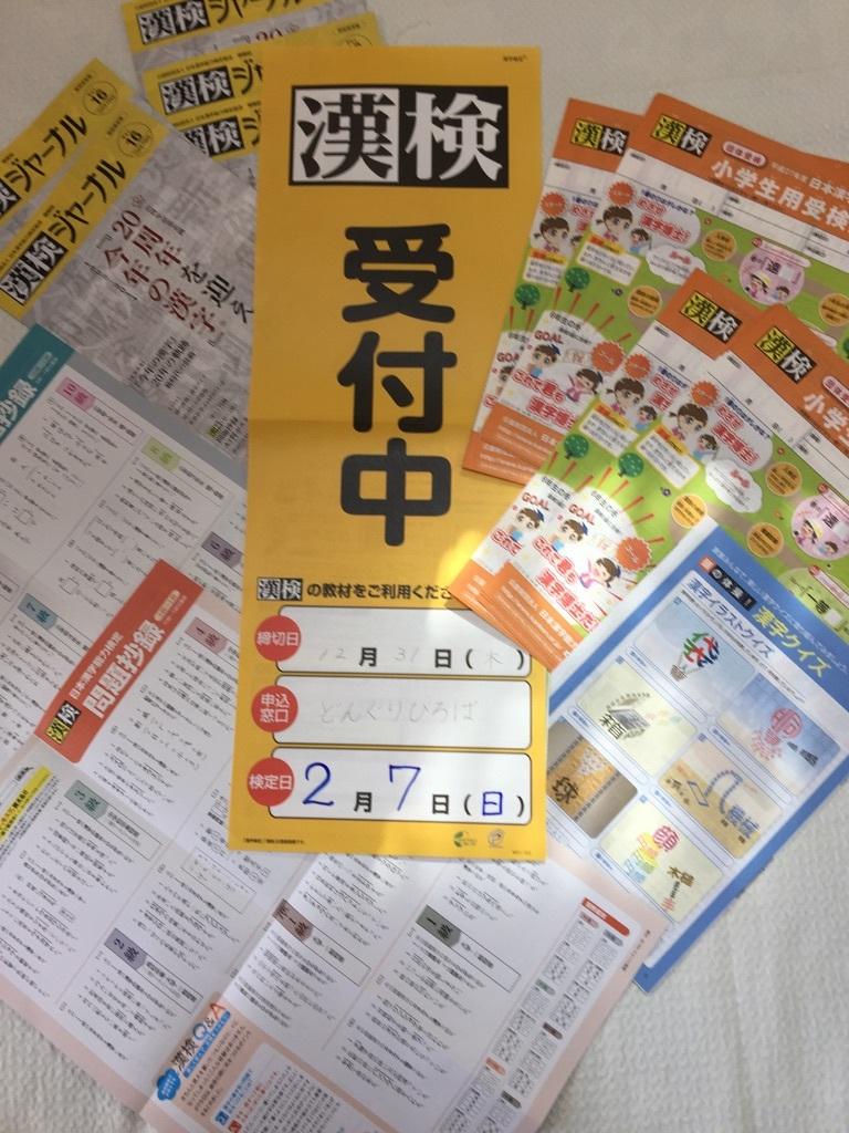 漢字検定 2月7日実施 今年いっぱい受付します!_b0177103_11585029.jpg