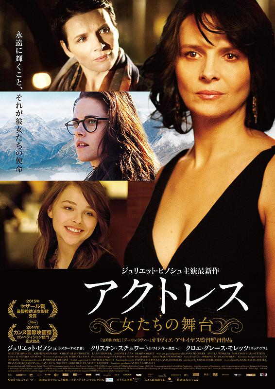 映画『シルス・マリア』 マローヤのヘビ ジュリエット・ピノシュ_b0074416_2242888.jpg
