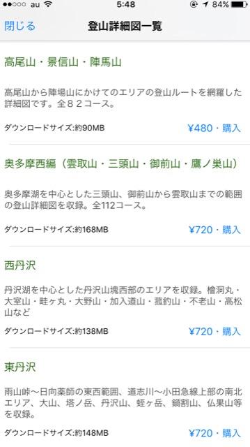 登山詳細図の購入方法_e0351930_20435071.jpg