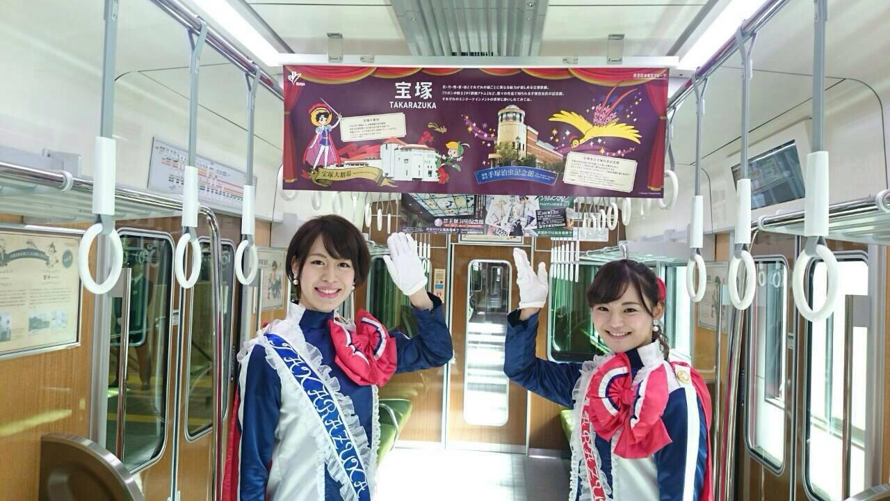 阪急ラッピング電車お披露目会_a0218340_21035526.jpg