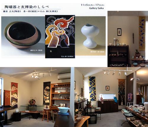 陶磁器と友禅染めのしらべ_e0109554_19513094.jpg