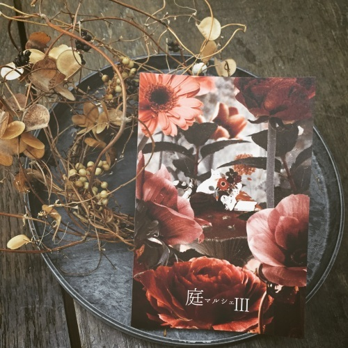 「庭マルシェⅢ」出展者のご紹介 一葉 高橋さゆりさん。_e0060555_01090640.jpg