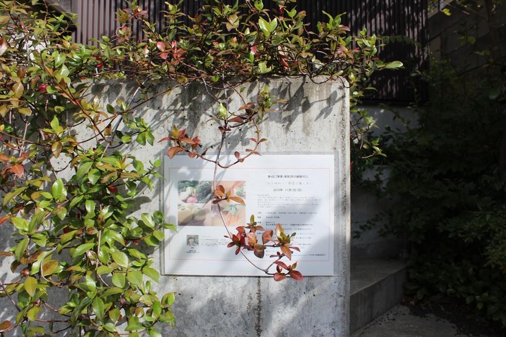第4回 【青葉・都筑】町の縁側サロン 「旬を味わう・野菜と暮らす」2015年11月1日(日)開催しました_c0310571_08540307.jpg
