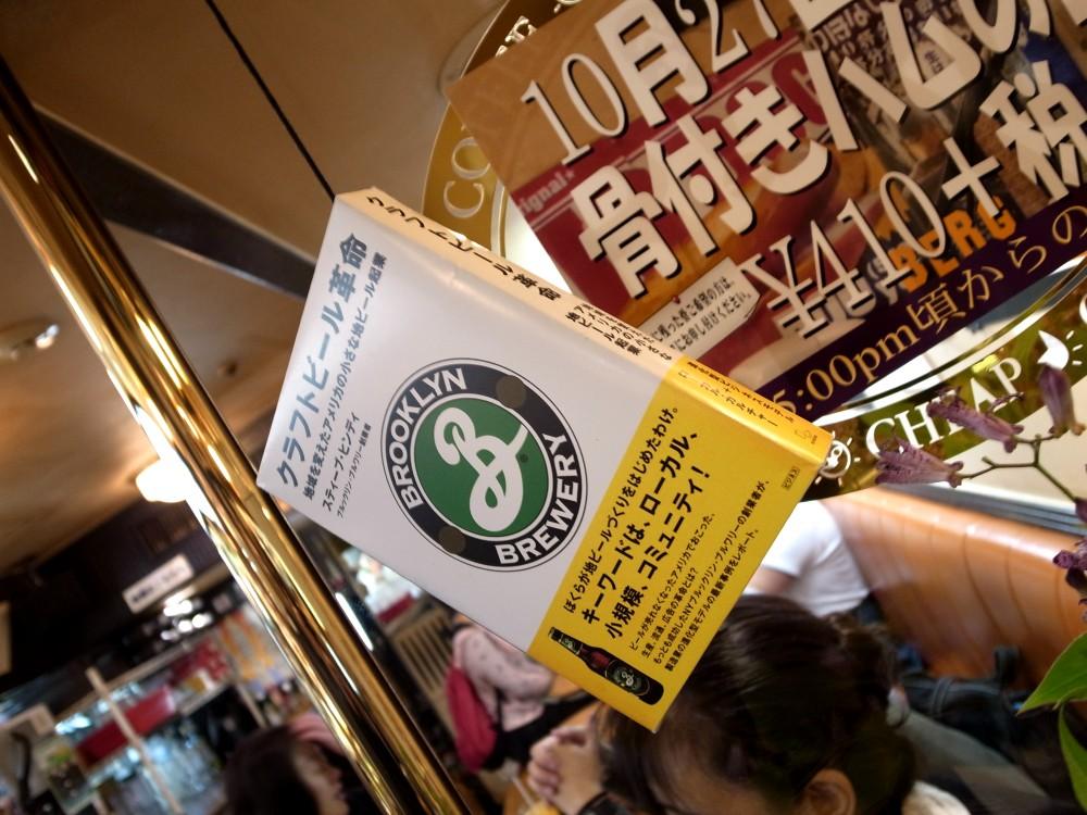 新宿ビア&カフェBERG『クラフトビール革命』フェア 11月も続行です!_e0152073_014204.jpg