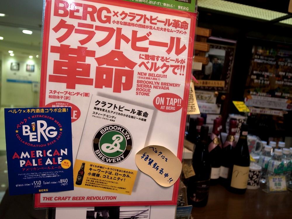 新宿ビア&カフェBERG『クラフトビール革命』フェア 11月も続行です!_e0152073_0143921.jpg