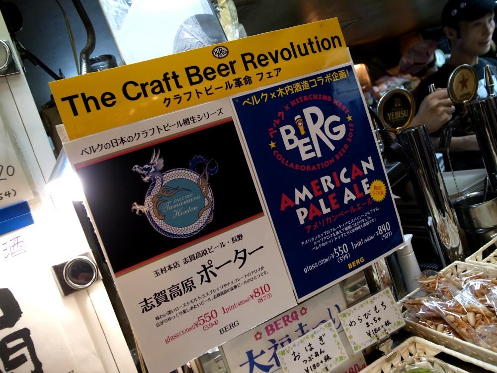 新宿ビア&カフェBERG『クラフトビール革命』フェア 11月も続行です!_e0152073_0145124.jpg