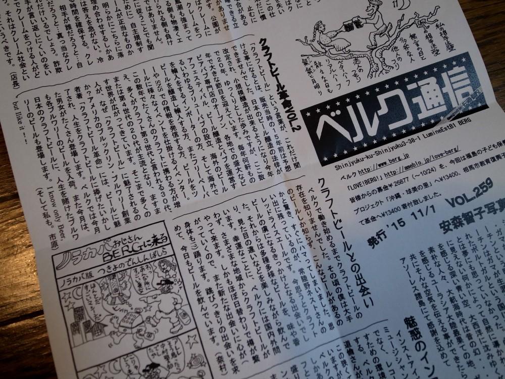 新宿ビア&カフェBERG『クラフトビール革命』フェア 11月も続行です!_e0152073_01522100.jpg