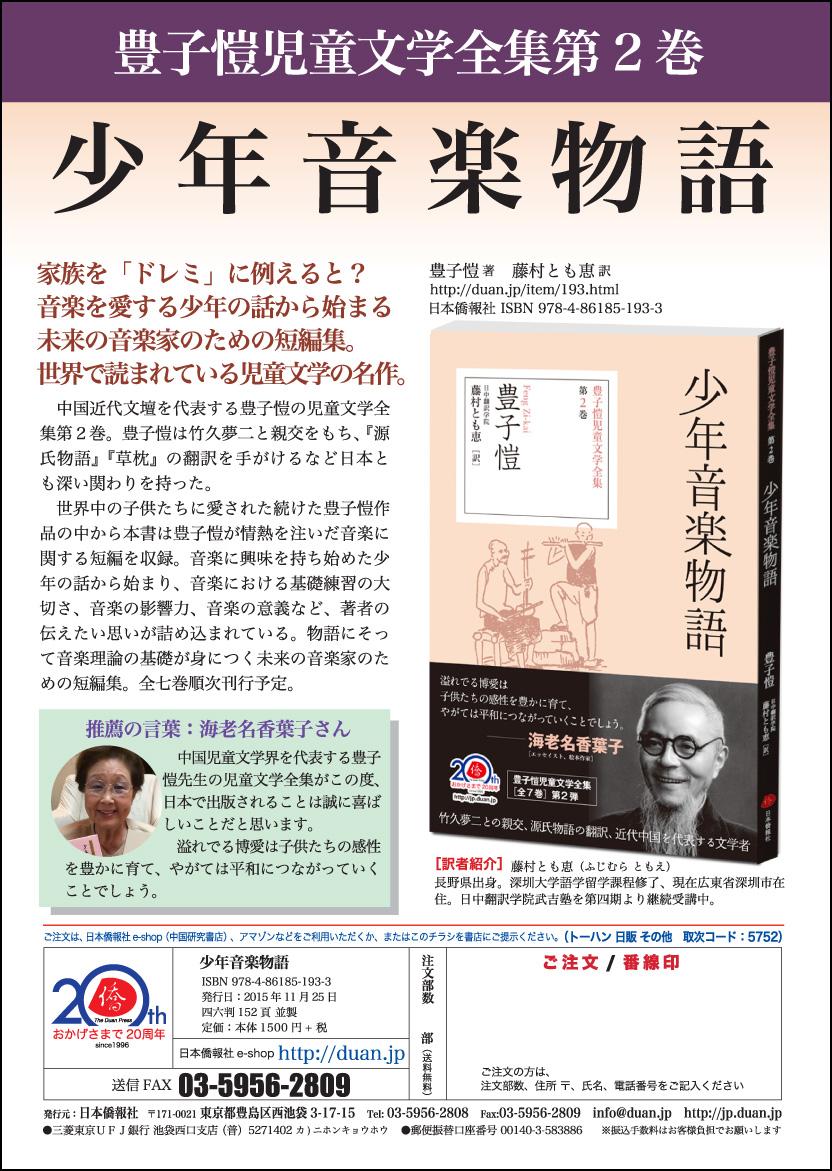 豊子愷児童文学全集第2巻 少年音楽物語 20日から発売へ_d0027795_12575894.jpg