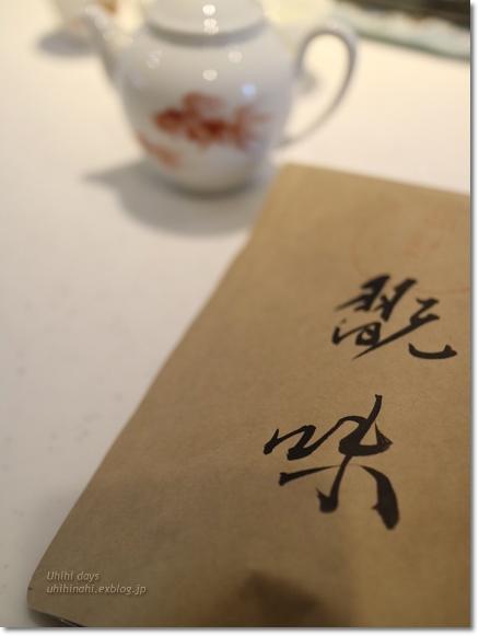 秋の京都大阪旅 ~豪華な家飲みParty_f0179404_7511.jpg