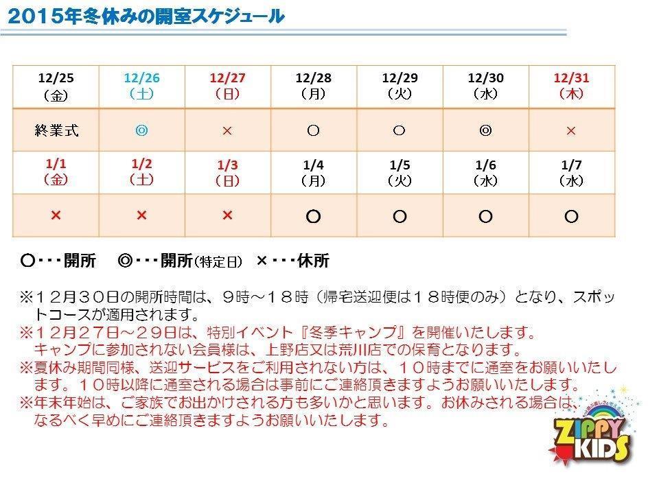 2015年 冬休みのお預かりサービス_c0315908_12290990.jpg