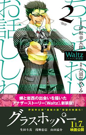「Waltz」新装版 1巻2巻 : コミックスデザイン_f0233625_13325118.jpg