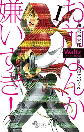 「Waltz」新装版 1巻2巻 : コミックスデザイン_f0233625_1334643.jpg