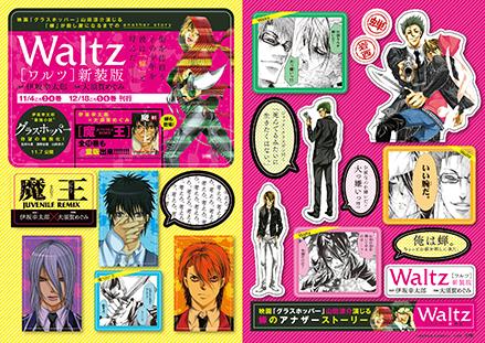 「Waltz」新装版 1巻2巻 : コミックスデザイン_f0233625_13352765.jpg